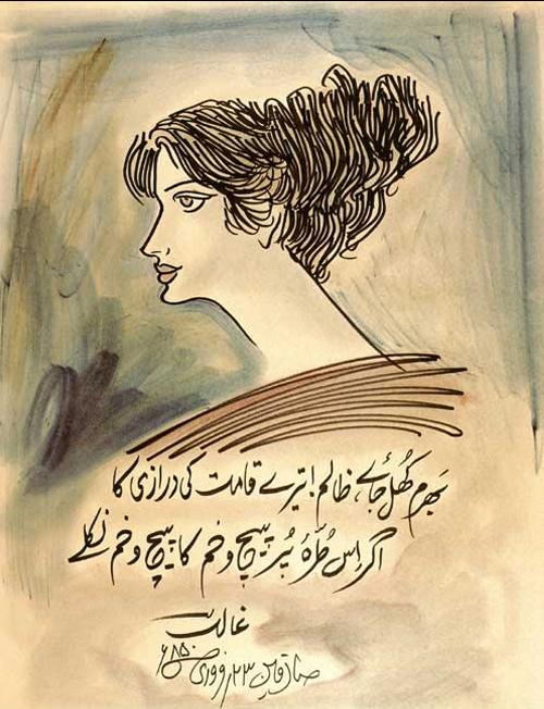 Illustration of Ghalib